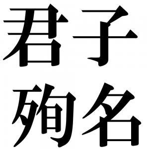 君子殉名の四字熟語-壁紙/画像