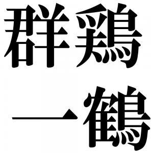 群鶏一鶴の四字熟語-壁紙/画像
