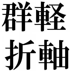 群軽折軸の四字熟語-壁紙/画像