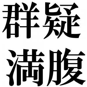 群疑満腹の四字熟語-壁紙/画像