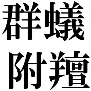 群蟻附羶の四字熟語-壁紙/画像