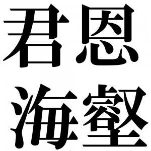君恩海壑の四字熟語-壁紙/画像
