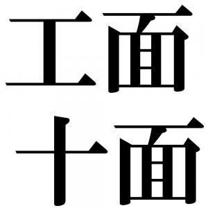 工面十面の四字熟語-壁紙/画像