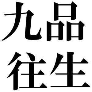 九品往生の四字熟語-壁紙/画像
