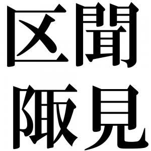 区聞陬見の四字熟語-壁紙/画像