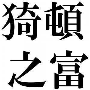 猗頓之富の四字熟語-壁紙/画像