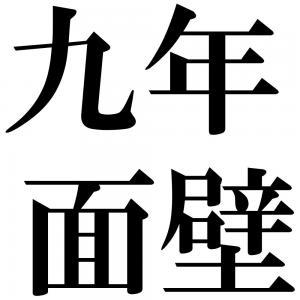 九年面壁の四字熟語-壁紙/画像