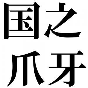 国之爪牙の四字熟語-壁紙/画像