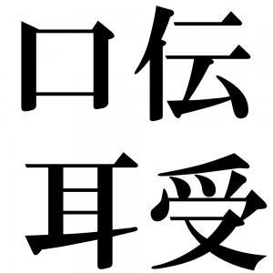 口伝耳受の四字熟語-壁紙/画像