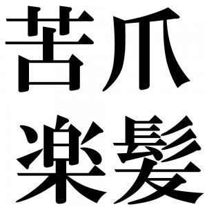 苦爪楽髪の四字熟語-壁紙/画像