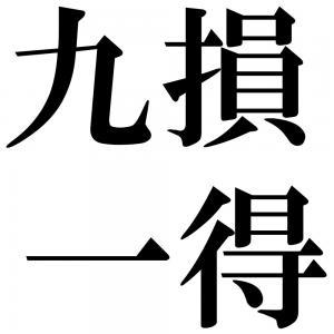 九損一得の四字熟語-壁紙/画像