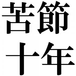 苦節十年の四字熟語-壁紙/画像