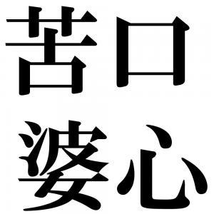 苦口婆心の四字熟語-壁紙/画像