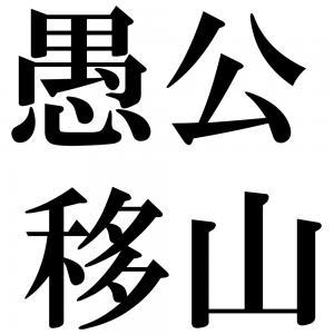 愚公移山の四字熟語-壁紙/画像