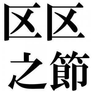 区区之節の四字熟語-壁紙/画像