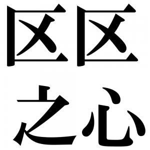 区区之心の四字熟語-壁紙/画像