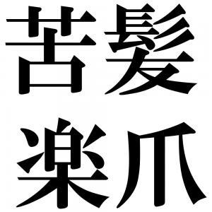苦髪楽爪の四字熟語-壁紙/画像
