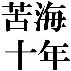 苦海十年の四字熟語-壁紙/画像