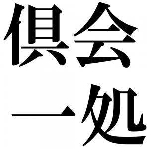 倶会一処の四字熟語-壁紙/画像