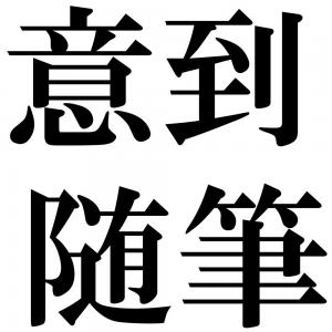 意到随筆の四字熟語-壁紙/画像