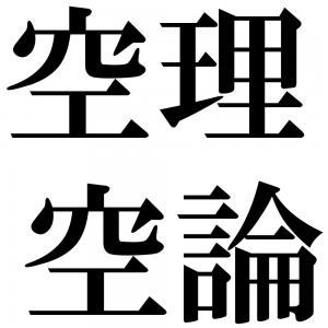 空理空論の四字熟語-壁紙/画像