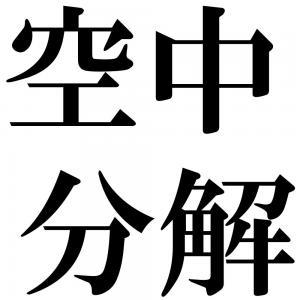 空中分解の四字熟語-壁紙/画像