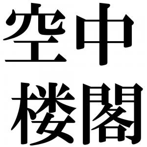 空中楼閣の四字熟語-壁紙/画像