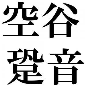 空谷跫音の四字熟語-壁紙/画像