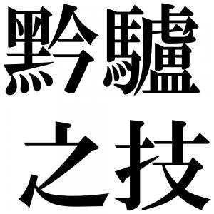 黔驢之技の四字熟語-壁紙/画像