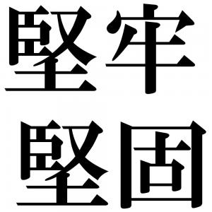 堅牢堅固の四字熟語-壁紙/画像