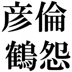 彦倫鶴怨の四字熟語-壁紙/画像