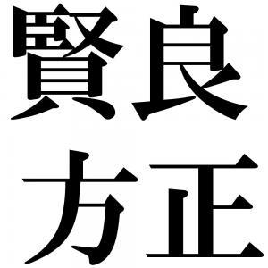 賢良方正の四字熟語-壁紙/画像