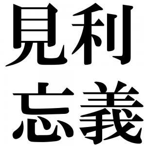 見利忘義の四字熟語-壁紙/画像