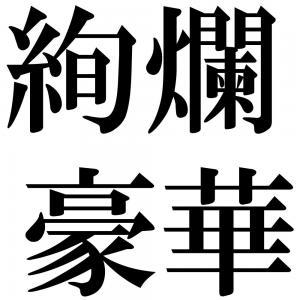 絢爛豪華の四字熟語-壁紙/画像