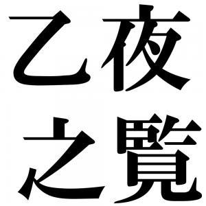 乙夜之覧の四字熟語-壁紙/画像