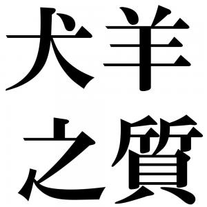 犬羊之質の四字熟語-壁紙/画像