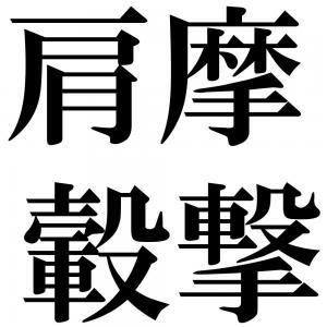 肩摩轂撃の四字熟語-壁紙/画像