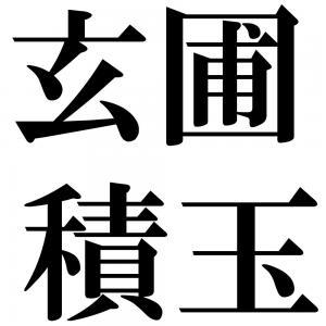 玄圃積玉の四字熟語-壁紙/画像
