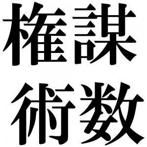 権謀術数の四字熟語-壁紙/画像