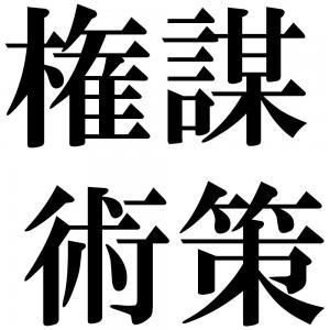 権謀術策の四字熟語-壁紙/画像