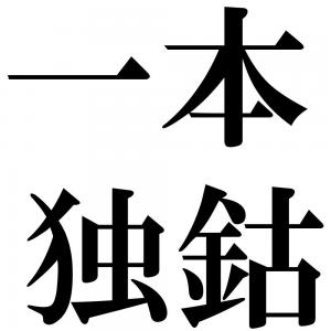一本独鈷の四字熟語-壁紙/画像