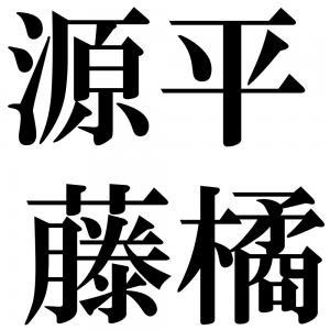 源平藤橘の四字熟語-壁紙/画像