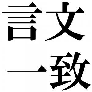 言文一致の四字熟語-壁紙/画像