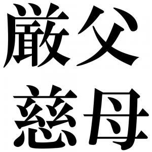 厳父慈母の四字熟語-壁紙/画像