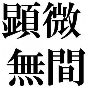 顕微無間の四字熟語-壁紙/画像