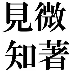 見微知著の四字熟語-壁紙/画像
