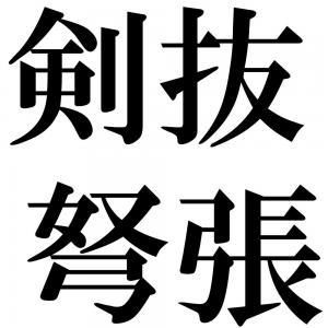 剣抜弩張の四字熟語-壁紙/画像
