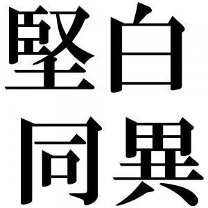 堅白同異の四字熟語-壁紙/画像