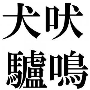 犬吠驢鳴の四字熟語-壁紙/画像