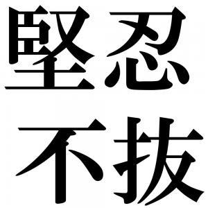 堅忍不抜の四字熟語-壁紙/画像